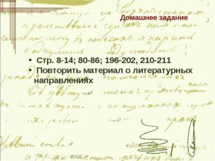 Домашнее задание Стр. 8-14; 80-86; 196-202, 210-211 Повторить материал о лит