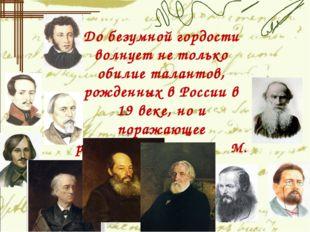 До безумной гордости волнует не только обилие талантов, рожденных в России в