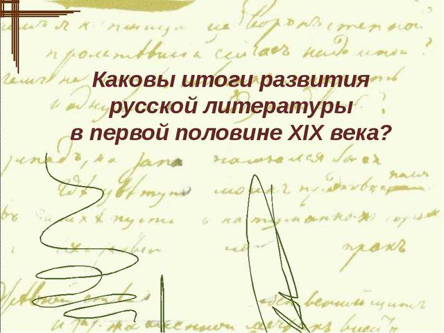 Каковы итоги развития русской литературы в первой половине ХIХ века?