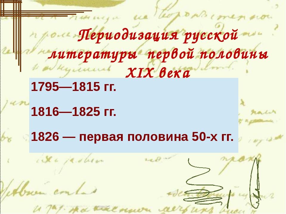 Периодизация русской литературы первой половины ХIХ века 1795—1815гг. 1816—...