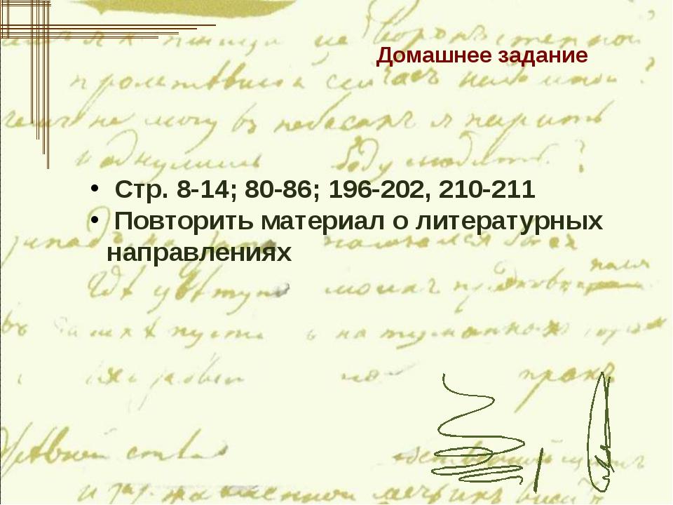 Домашнее задание Стр. 8-14; 80-86; 196-202, 210-211 Повторить материал о лит...