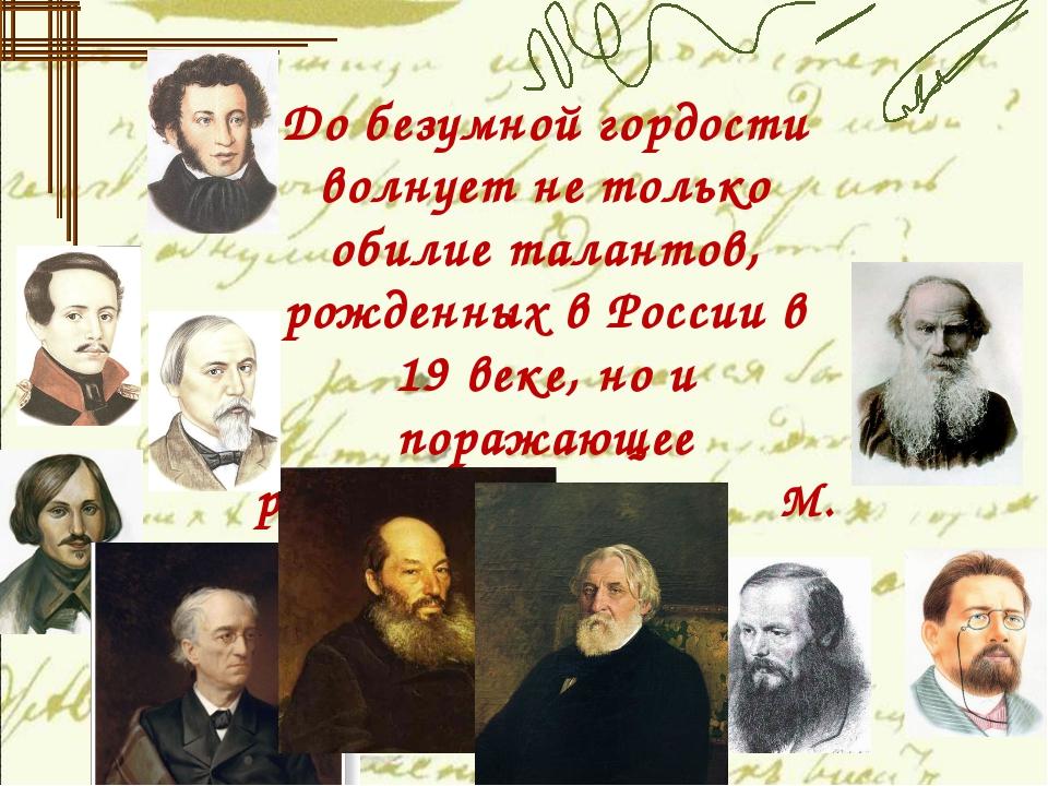 До безумной гордости волнует не только обилие талантов, рожденных в России в...