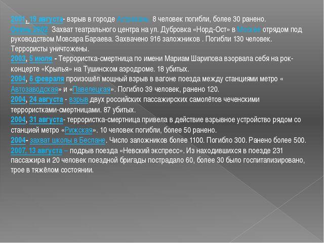 2001,19 августа- взрыв в городе Астрахань. 8 человек погибли, более 30 ранен...