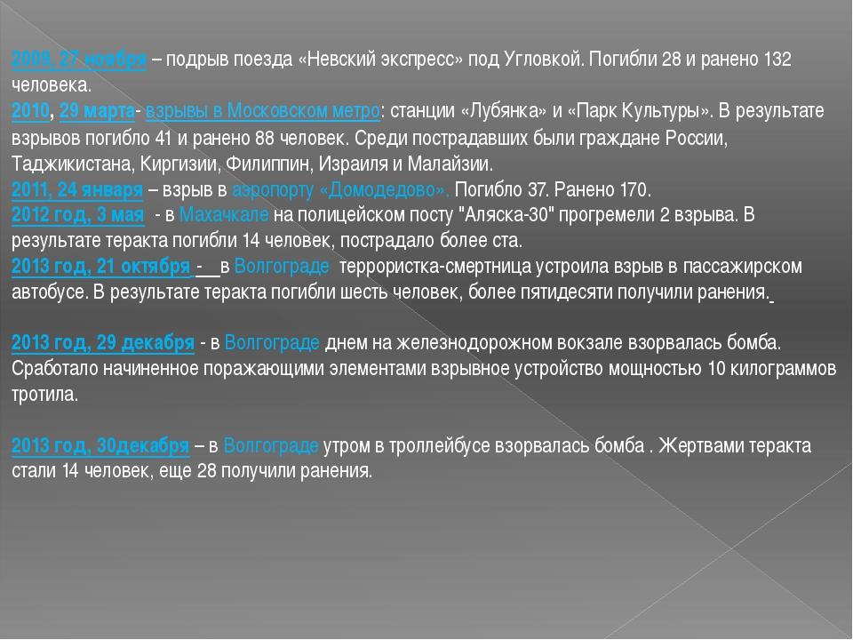2009, 27 ноября– подрыв поезда «Невский экспресс» под Угловкой. Погибли 28 и...