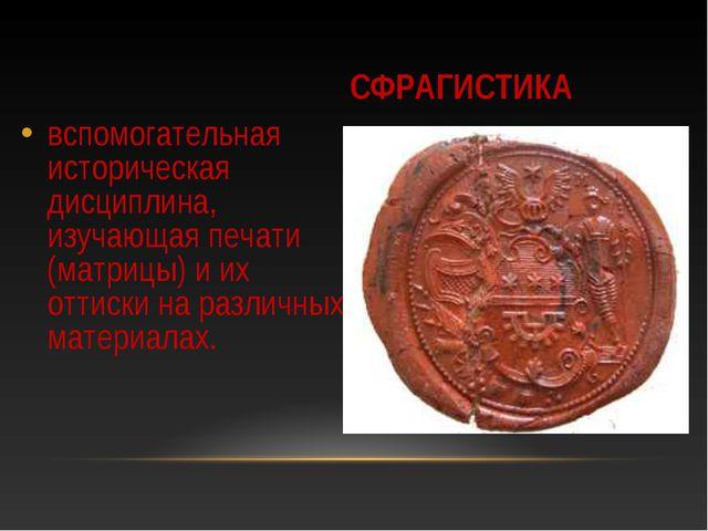 СФРАГИСТИКА вспомогательная историческая дисциплина, изучающая печати (матриц...