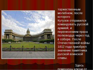 Собор памятен двумя событиями: торжественным молебном, после которого Кутузов