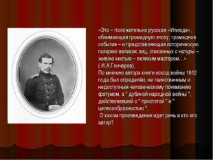 «Это – положительно русская «Илиада», обнимающая громадную эпоху, громадное с