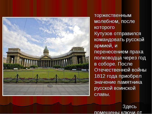 Собор памятен двумя событиями: торжественным молебном, после которого Кутузов...