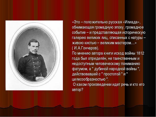 «Это – положительно русская «Илиада», обнимающая громадную эпоху, громадное с...