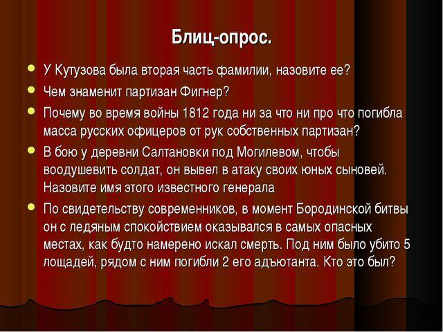 Блиц-опрос. У Кутузова была вторая часть фамилии, назовите ее? Чем знаменит п...