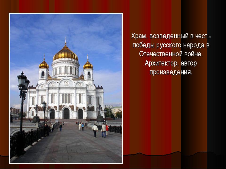Храм, возведенный в честь победы русского народа в Отечественной войне. Архит...