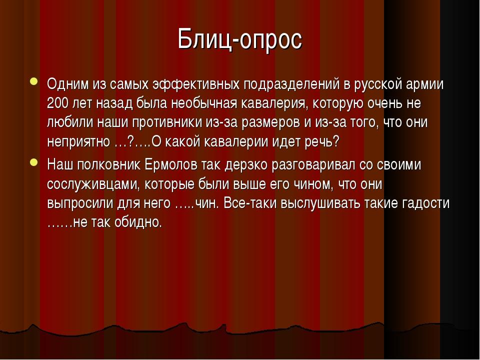Блиц-опрос Одним из самых эффективных подразделений в русской армии 200 лет н...