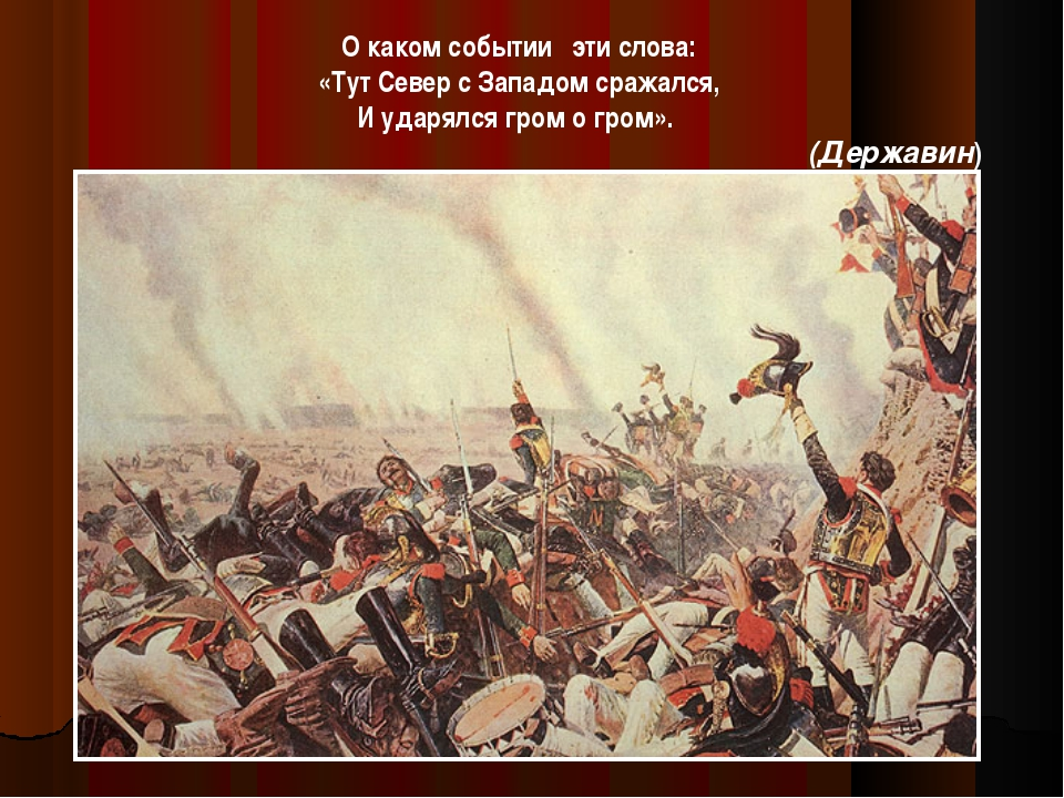 О каком событии эти слова: «Тут Север с Западом сражался, И ударялся гром о г...