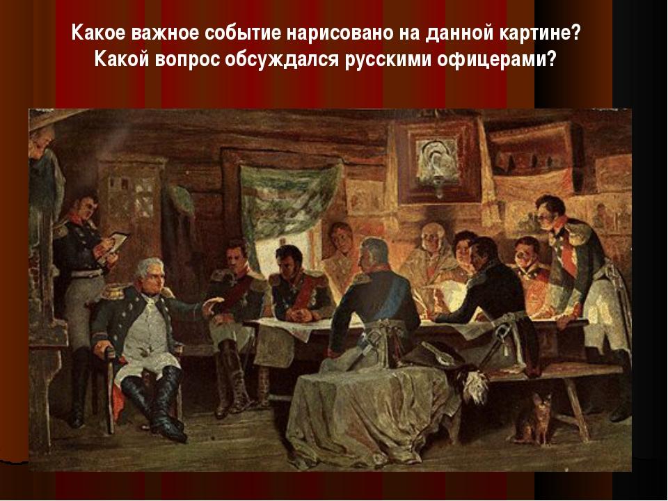 Какое важное событие нарисовано на данной картине? Какой вопрос обсуждался ру...