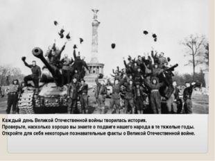 Каждый день Великой Отечественной войны творилась история. Проверьте, наскол