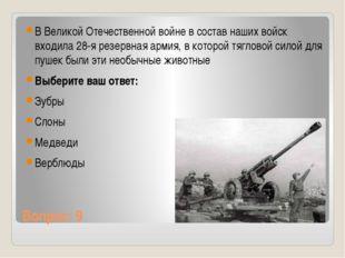 Вопрос: 9 В Великой Отечественной войне в состав наших войск входила 28-я рез