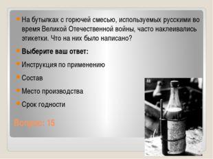 Вопрос: 15 На бутылках с горючей смесью, используемых русскими во время Велик