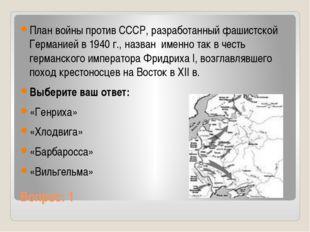 Вопрос: 1 План войны против СССР, разработанный фашистской Германией в 1940 г