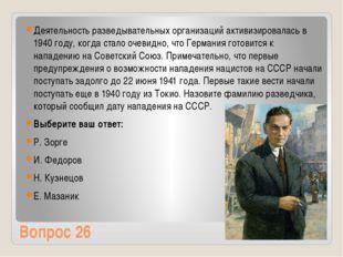 Вопрос 26 Деятельность разведывательных организаций активизировалась в 1940 г