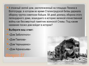 Вопрос 27 4-этажный жилой дом, расположенный на площади Ленина в Волгограде,