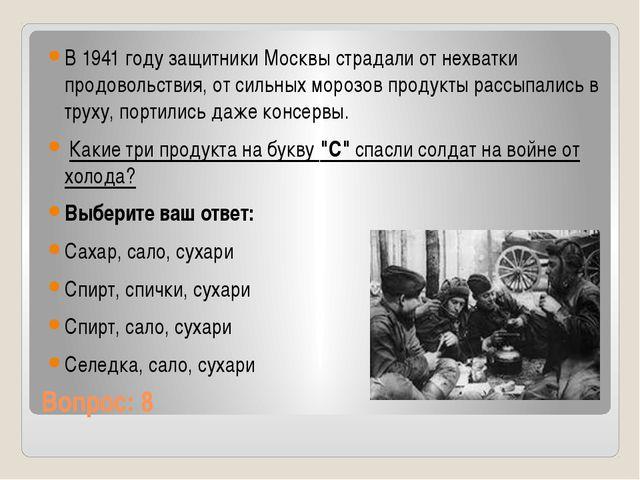 Вопрос: 8 В 1941 году защитники Москвы страдали от нехватки продовольствия, о...