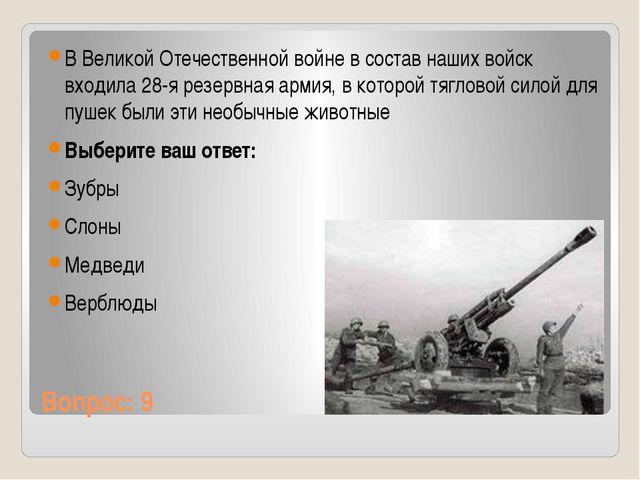 Вопрос: 9 В Великой Отечественной войне в состав наших войск входила 28-я рез...