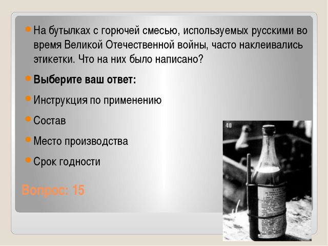 Вопрос: 15 На бутылках с горючей смесью, используемых русскими во время Велик...