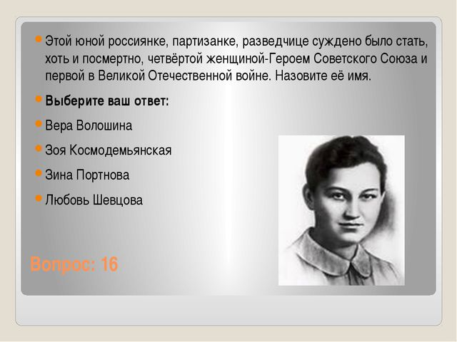 Вопрос: 16 Этой юной россиянке, партизанке, разведчице суждено было стать, хо...
