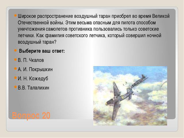 Вопрос 20 Широкое распространение воздушный таран приобрел во время Великой О...