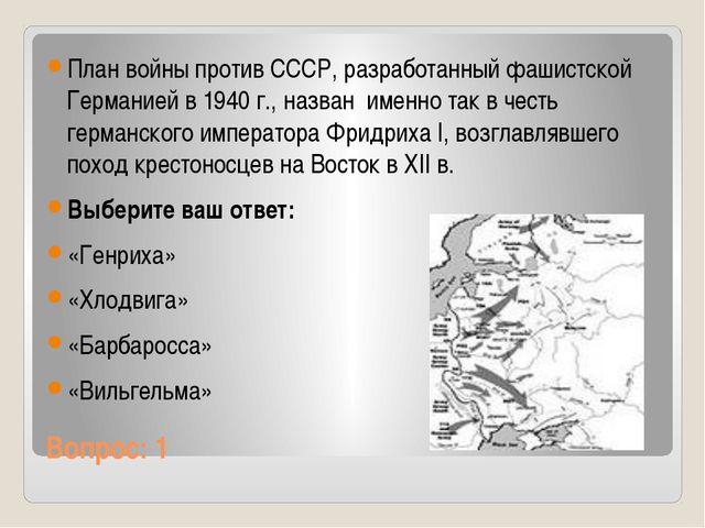 Вопрос: 1 План войны против СССР, разработанный фашистской Германией в 1940 г...