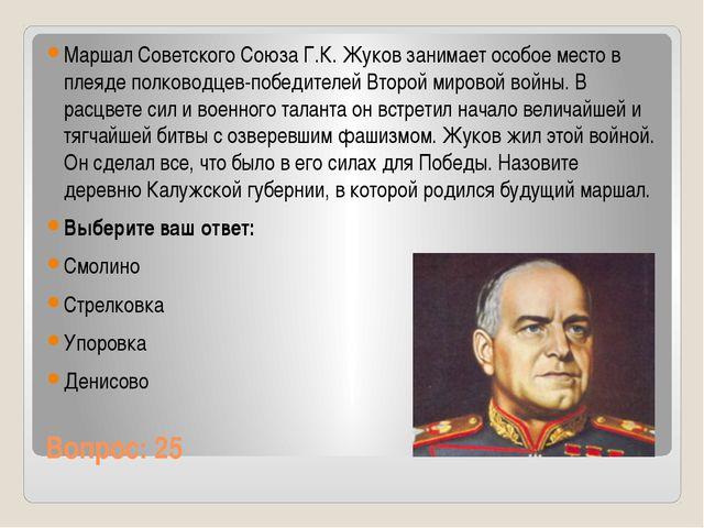 Вопрос: 25 Маршал Советского Союза Г.К.Жуков занимает особое место в плеяде...