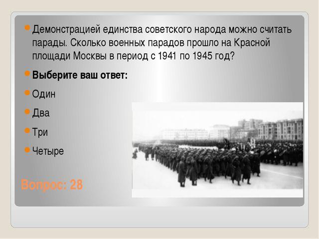 Вопрос: 28 Демонстрацией единства советского народа можно считать парады. Ско...