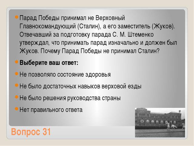 Вопрос 31 Парад Победы принимал не Верховный Главнокомандующий (Сталин), а ег...