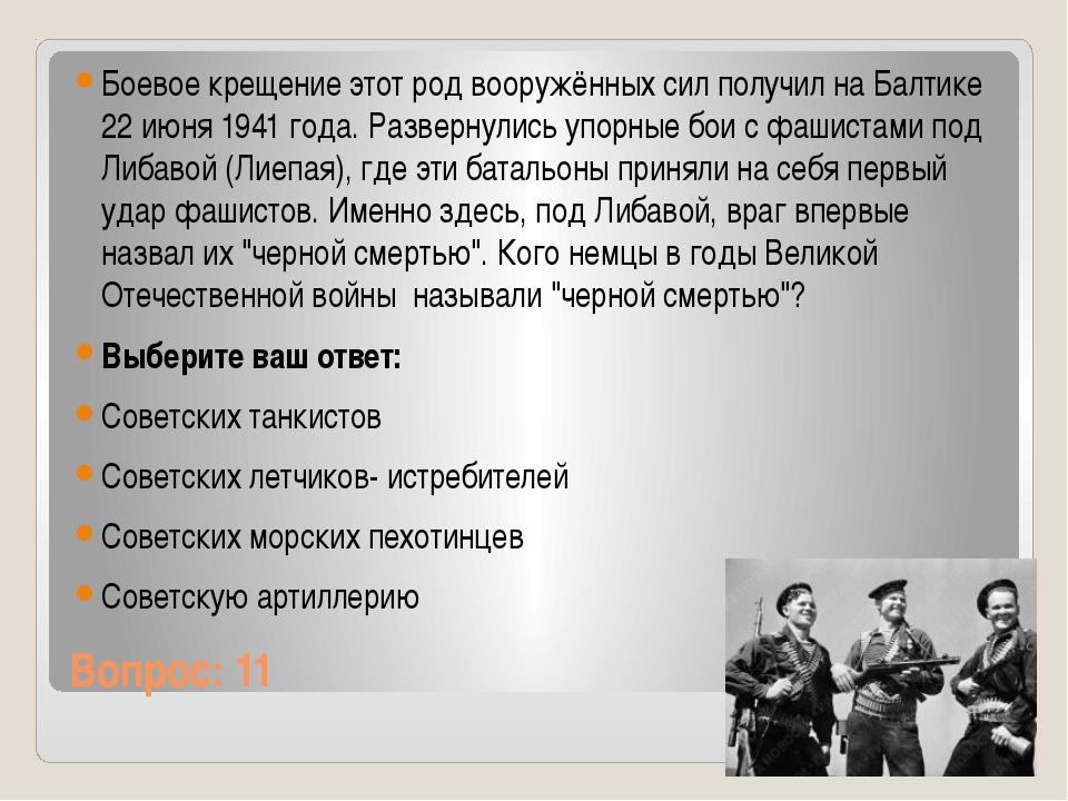 Вопрос: 11 Боевое крещение этот род вооружённых сил получил на Балтике 22 июн...