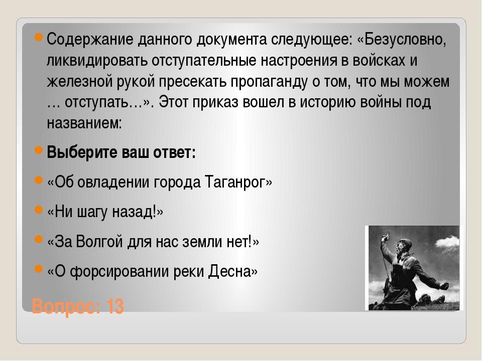 Вопрос: 13 Содержание данного документа следующее: «Безусловно, ликвидировать...