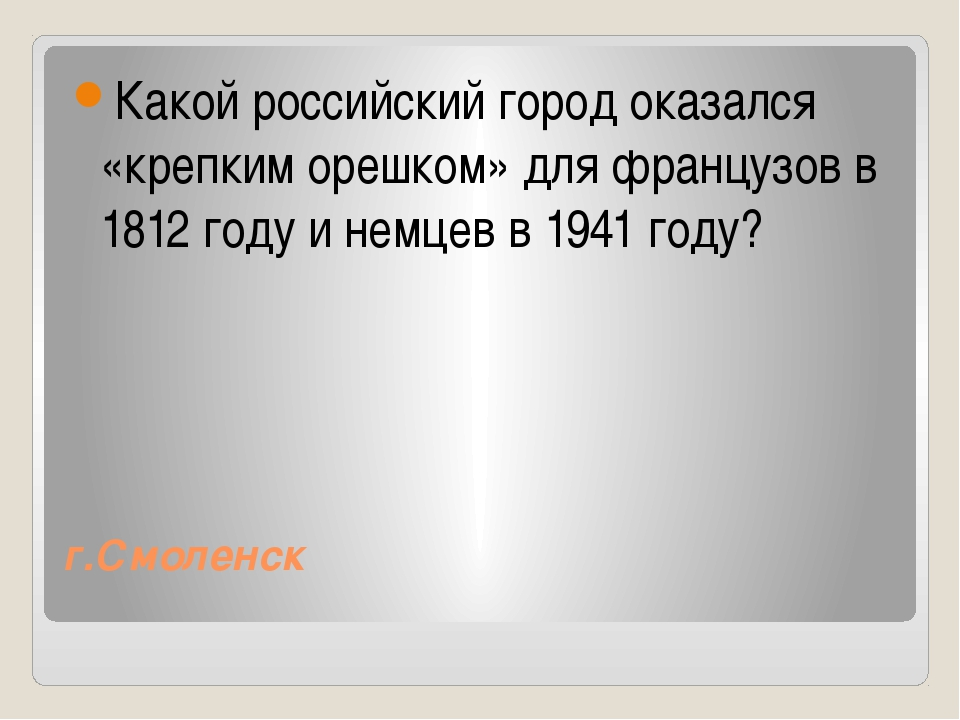 г.Смоленск Какой российский город оказался «крепким орешком» для французов в...