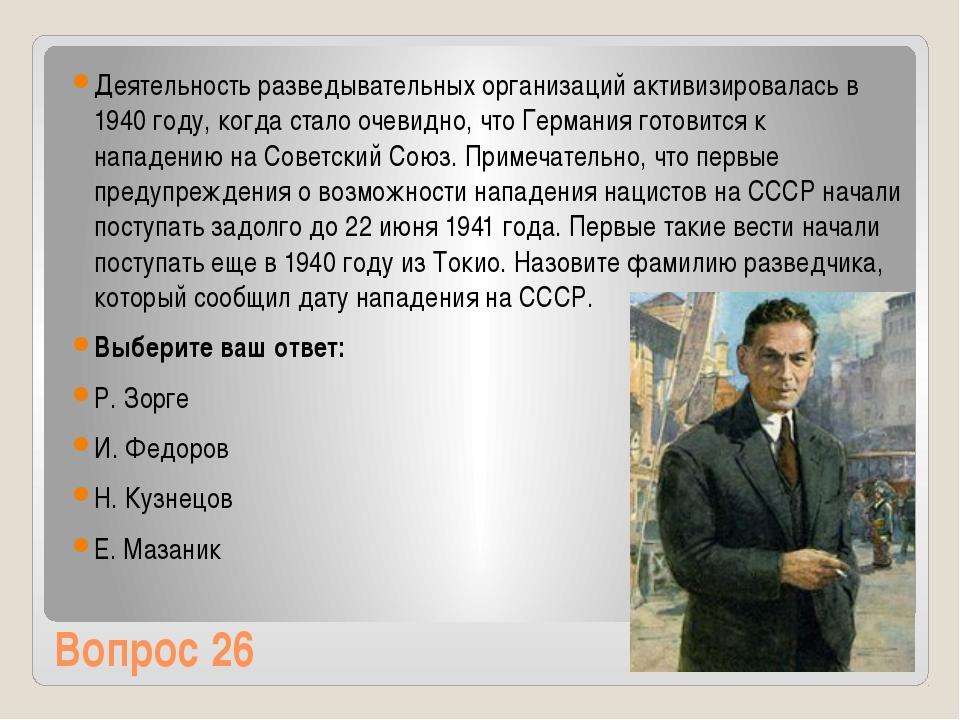 Вопрос 26 Деятельность разведывательных организаций активизировалась в 1940 г...
