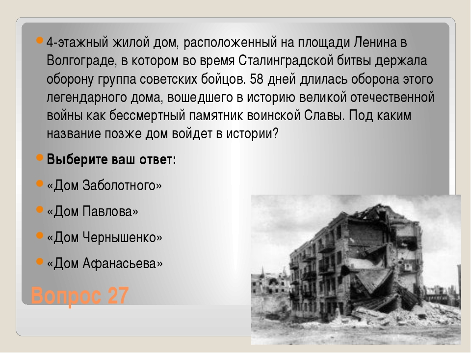 Вопрос 27 4-этажный жилой дом, расположенный на площади Ленина в Волгограде,...