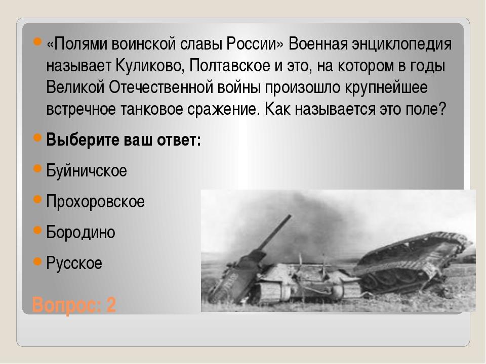 Вопрос: 2 «Полями воинской славы России» Военная энциклопедия называет Кулико...