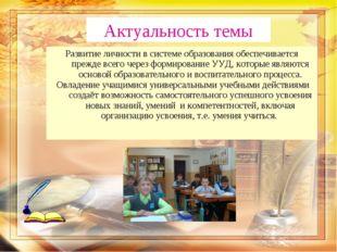 Развитие личности в системе образования обеспечивается прежде всего через фор