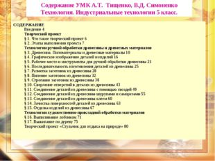 СОДЕРЖАНИЕ Введение 4 Творческий проект § 1. Что такое творческий проект 6 §