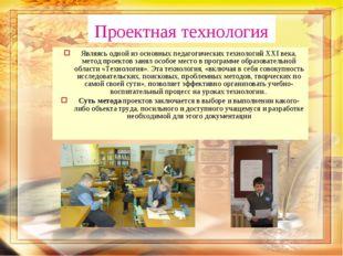 Являясь одной из основных педагогических технологий XXI века, метод проектов