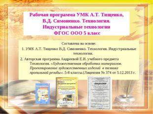 Рабочая программа УМК А.Т. Тищенко, В.Д. Симоненко. Технология. Индустриальны