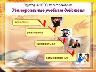 личностные регулятивные познавательные коммуникативные Переход на ФГОС второг
