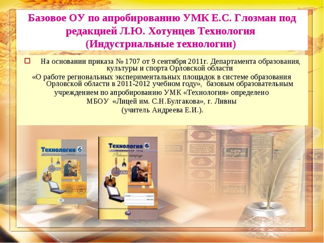 На основании приказа № 1707 от 9 сентября 2011г. Департамента образования, ку...