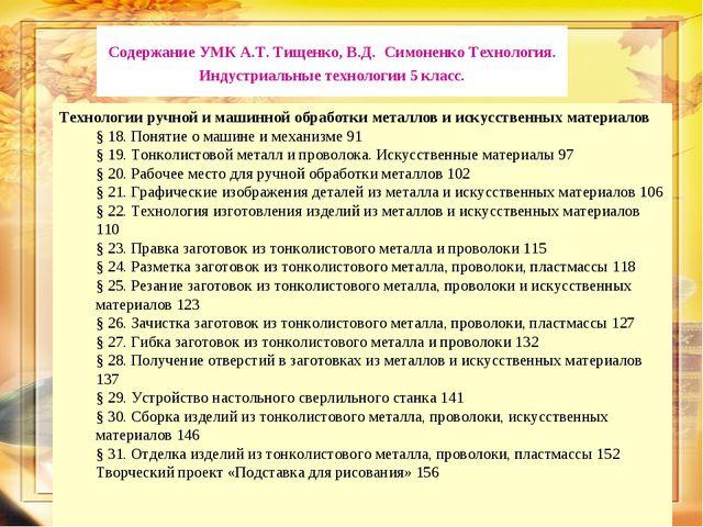 Содержание УМК А.Т. Тищенко, В.Д. Симоненко Технология. Индустриальные технол...