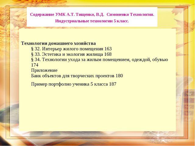 Технологии домашнего хозяйства § 32. Интерьер жилого помещения 163 § 33. Эст...