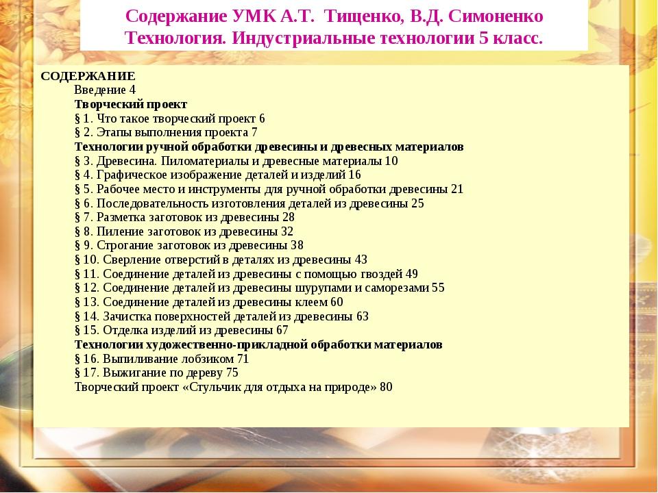 СОДЕРЖАНИЕ Введение 4 Творческий проект § 1. Что такое творческий проект 6 §...