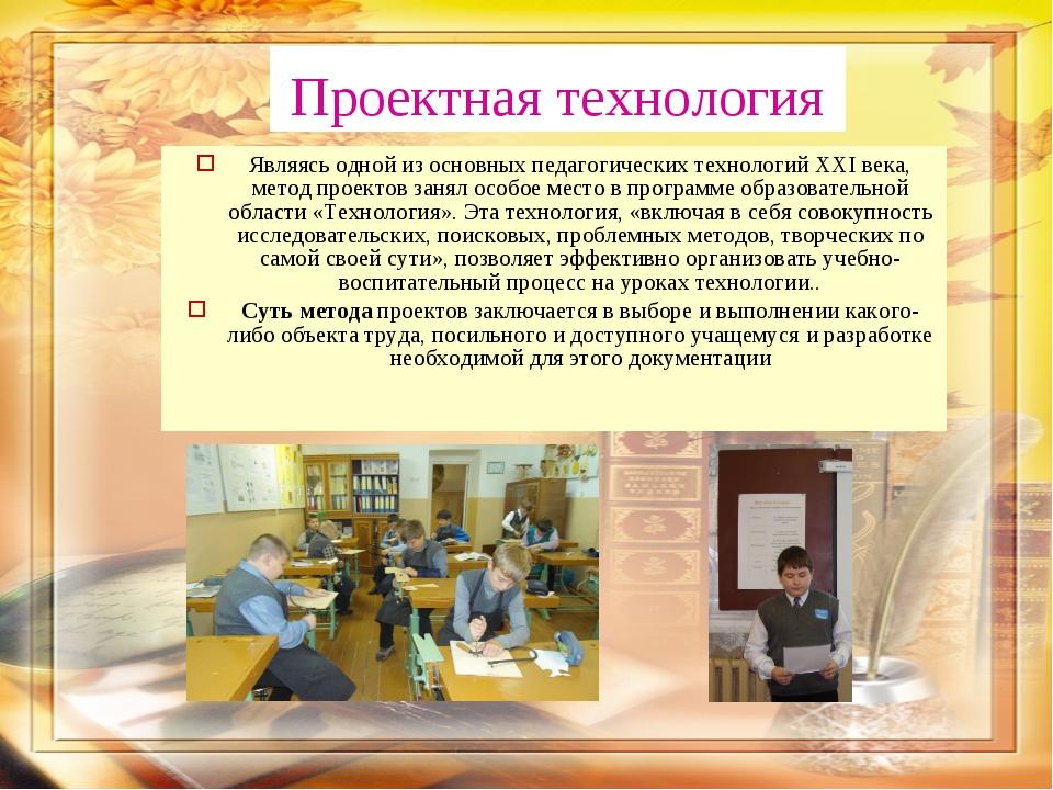 Являясь одной из основных педагогических технологий XXI века, метод проектов...