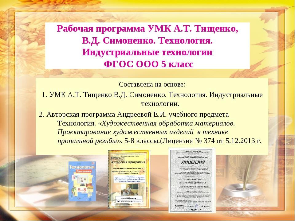 Рабочая программа УМК А.Т. Тищенко, В.Д. Симоненко. Технология. Индустриальны...